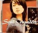 ザ・クルセイダーズ/SAFETY LOVE(CD)