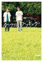 【ファイヤーセール!】ホリプロお笑い/ダブルブッキング(DVD) ◆23%OFF!