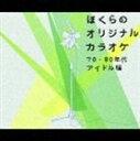 エントリーで全品ポイント5倍!6月4日am9時59分迄《送料無料》ぼくらのオリジナルカラオケ 70・80年代アイドル編(CD)