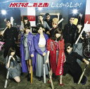 HKT48 feat.氣志團/しぇからしか (TYPE-B/CD+DVD)(CD)