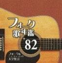 新音乐民歌 - (オムニバス) フォーク歌年鑑1982(CD)