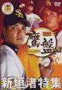 2006 福岡 ソフトバンクホークス公式DVD 鷹盤 Vol.2 新垣渚(DVD) ◆20%OFF!