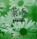 植地雅哉(日本音楽療法学会会員)/サブリミナル効果による 精神疲労解消(CD)