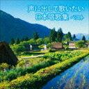 《送料無料》ダークダックス/キング・スーパー・ツイン・シリーズ::声に出して歌いたい 日本唱歌集 ベスト(CD)