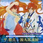 <strong>関智一</strong>(平勝真、源九郎義経) / 遥かなる時空の中で2&3 キャラクターコレクション1 [CD]