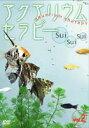 アクアリウム・セラピー?Sui・Sui・Sui? 2(DVD)