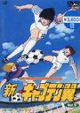 新・キャプテン翼 Vol.3(DVD)