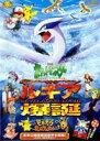 幻のポケモン ルギア爆誕/ピカチュウたんけんたい(DVD) ◆20%OFF!