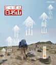 にっぽん百名山 西日本の山II(Blu-ray)