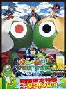 超劇場版 ケロロ軍曹3 ケロロ対ケロロ天空大決戦であります 豪華版(期間限定)(DVD)