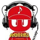 《送料無料》(ゲーム・ミュージック) 実況パワフルプロ野球 パワプロ音楽館 4(CD)