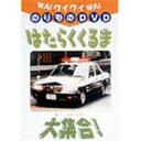 ◆女性限定!1万円以上購入でポイント3倍! はたらくくるま大集合! ワイワイのりものDVD ◆20%...