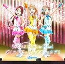Aqours/TVアニメ『ラブライブ!サンシャイン!!』ニューシングル(CD)