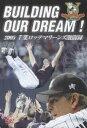 BUILDING OUR DREAM!2005 千葉ロッテマリーンズ激闘録(DVD)
