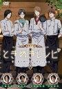 男性声優ときめきレシピ(DVD) ◆20%OFF!