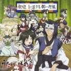 ラジオCD うたわれるものらじお Vol.4(CD+CD-ROM) [CD]