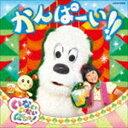 《送料無料》いないいないばあっ! かんぱーい!!(CD)