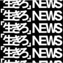 NEWS / 生きろ(初回盤A/CD+DVD) CD