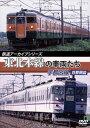 鉄道アーカイブシリーズ 東北本線の車両たち 宇都宮線 首都圏篇 上野〜宇都宮(DVD)