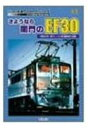 さようなら関門のEF30 昭和62年・関門トンネル専用(DVD)