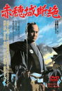 赤穂城断絶(DVD)