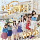HKT48 / 早送りカレンダー(TYPE-A/CD+DVD) CD
