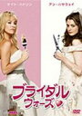 楽天ぐるぐる王国 楽天市場店ブライダル・ウォーズ(初回生産限定)(DVD)