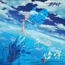 游戏音乐 - III/蒼き雷霆ガンヴォルト 平穏への憧憬(CD)