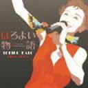 《送料無料》加藤登紀子/ほろよい物語 加藤登紀子オリジナル曲集 1968-2008(CD)
