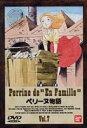ペリーヌ物語 7(DVD) ◆