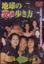 地球の裏の歩き方〜台湾・フィリピン編〜(DVD) ◆20%OFF!