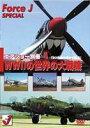 エアショー別冊(1) WWIIの世界の大戦機(20世紀の空の名機達)Force J DVDシリーズスペシャル(DVD) ◆20%OFF!