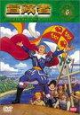 冒険者 6 (最終巻)(DVD)