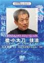 武神館シリーズ[二十二] 大光明祭'94 槍・小太刀 技法(DVD)