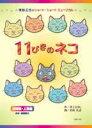 《送料無料》青島広志のショート・ショート・ミュージカル1 11ぴきのネコ 〈指導編〉〈上演編〉(DV