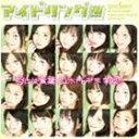 アイドリング!!!/目には青葉 山ホトトギス 初恋(通常盤)(CD)