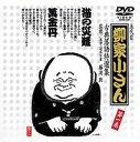 五代目 柳家小さん 古典落語特選集 第一巻(DVD) ◆20%OFF!