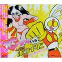 なべやかん/GO/まぼろしパンティ VS へんちんポコイダー ソングトラックス(CD)