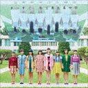 私立恵比寿中学/まっすぐ(完全生産限定盤A)(CD)