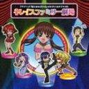 (ドラマCD) TVアニメ 光と水のダフネ オリジナルドラマCD: ネレイスファミリー劇場 [CD]