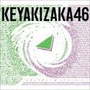 欅坂46 / 永遠より長い一瞬 〜あの頃、確かに存在した