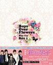 花より男子〜Boys Over Flowers ブルーレイBOX 1(Blu-ray)