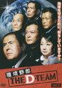 環境野郎Dチーム vol.2(DVD) ◆20%OFF!
