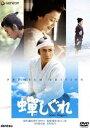 蝉しぐれ プレミアム・エディション [DVD]