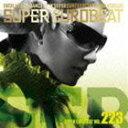 欧洲电子音乐 - スーパーユーロビート VOL.223(CD)