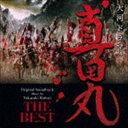 《送料無料》服部隆之(音楽)/NHK大河ドラマ 真田丸 オリジナル・サウンドトラックBEST(CD)