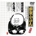 五代目 柳家小さん 古典落語特選集 第二巻(DVD) ◆20%OFF!