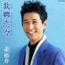 走裕介/故郷恋々(CD)
