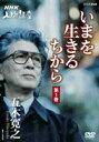 NHK人間講座 五木寛之 いまを生きるちから 第1巻(DVD) ◆20%OFF!