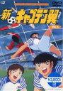 新・キャプテン翼 Vol.4(最終巻)(DVD)